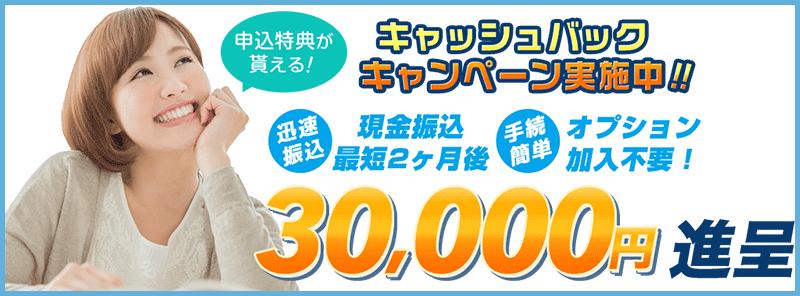 SoftBank Air 代理店「株式会社アウンカンパニー」キャンペーン