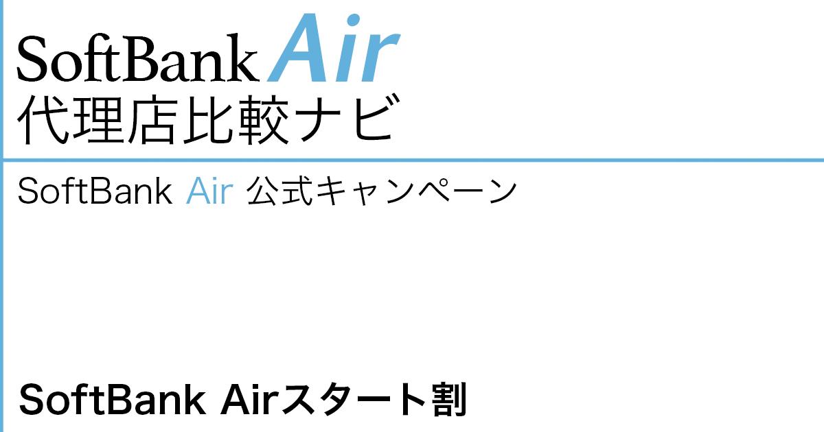 SoftBank Air 公式キャンペーン「SoftBank Airスタート割」実施中[2019年6月1日(土)〜]