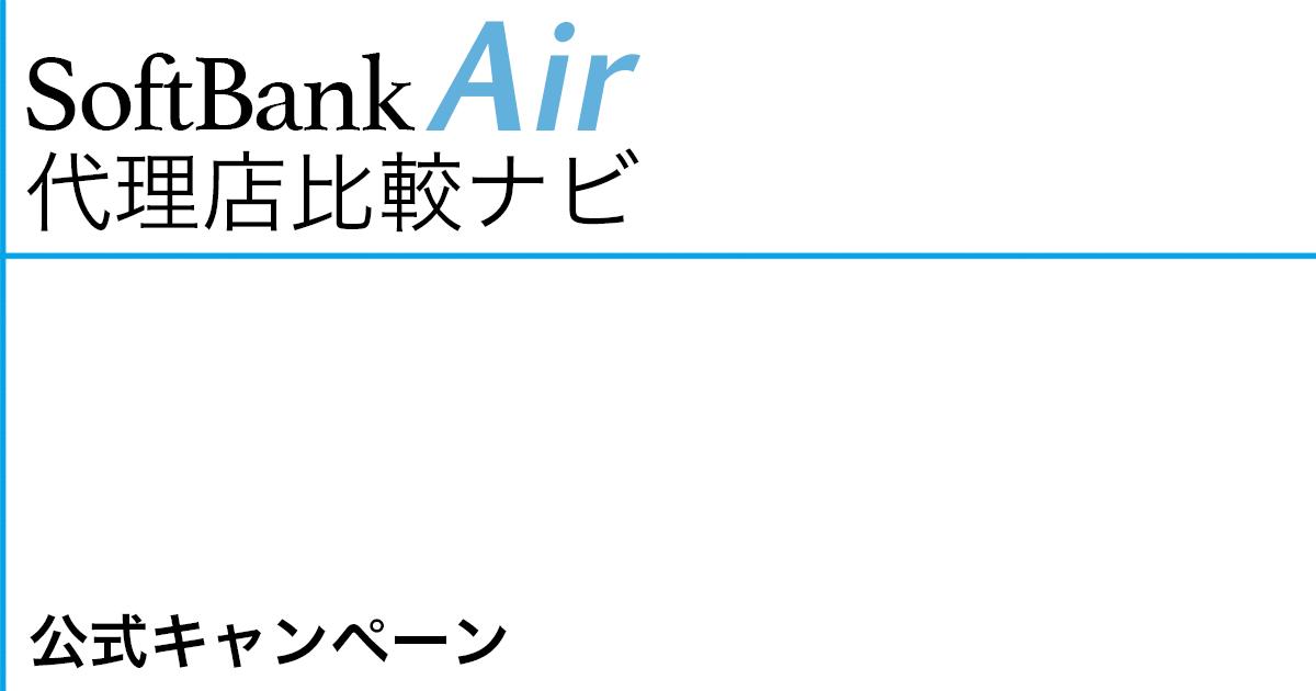 SoftBank Air 公式キャンペーン