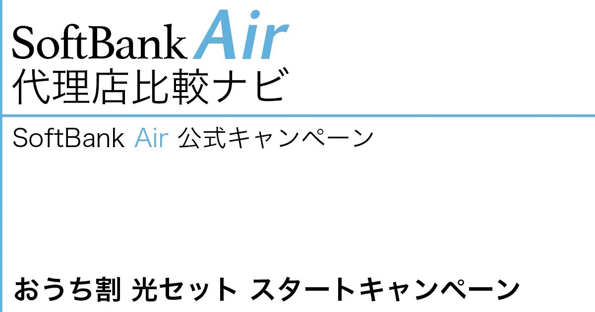 SoftBank Air 公式キャンペーン「おうち割 光セット スタートキャンペーン」