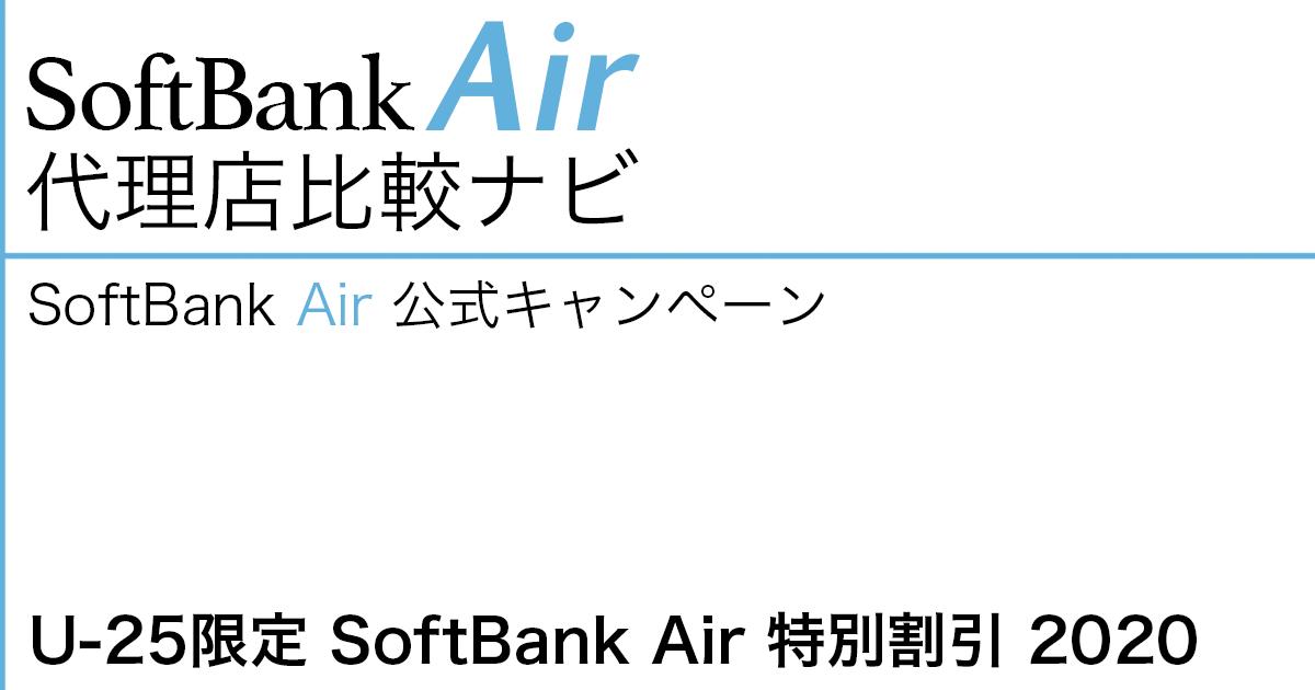 SoftBank Air 公式キャンペーン「U-25限定 SoftBank Air 特別割引 2020」