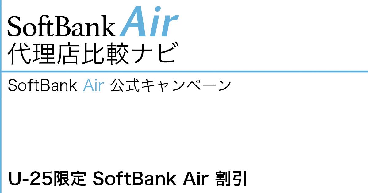 SoftBank Air 公式キャンペーン「U-25限定 SoftBank Air 割引」
