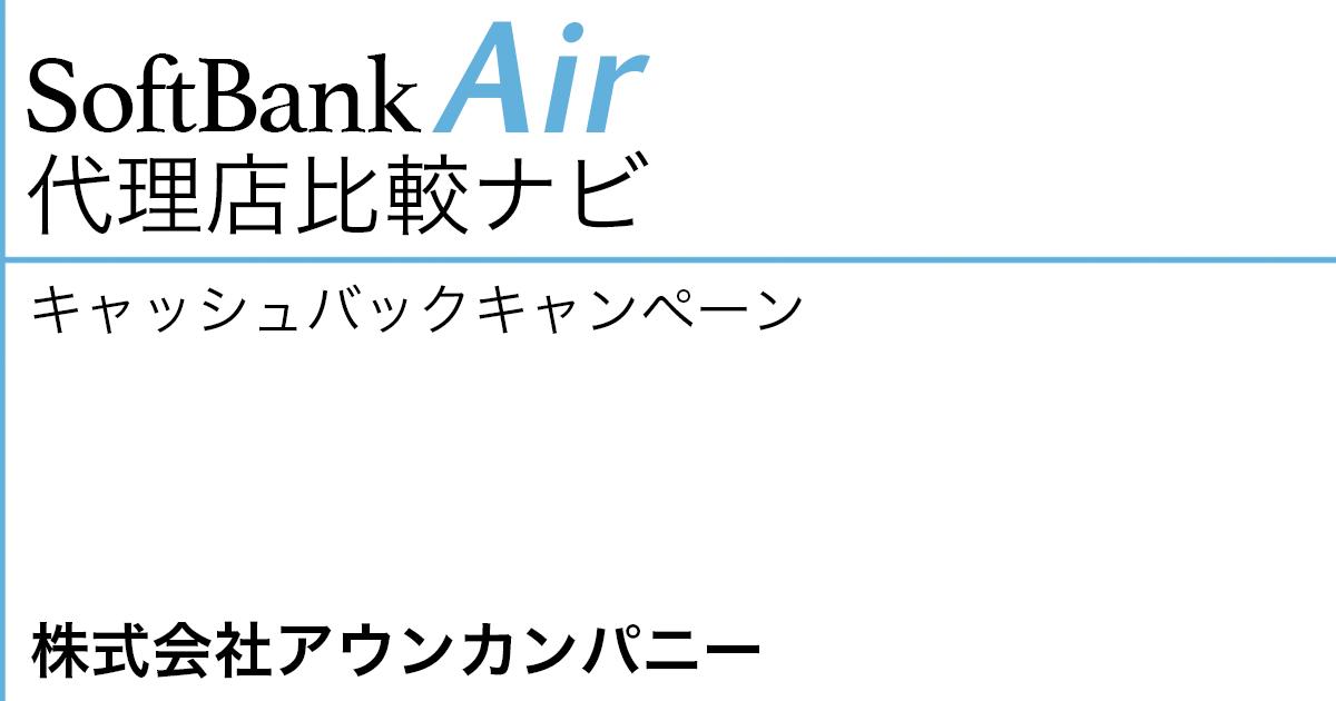 SoftBank Air 代理店「株式会社アウンカンパニー」