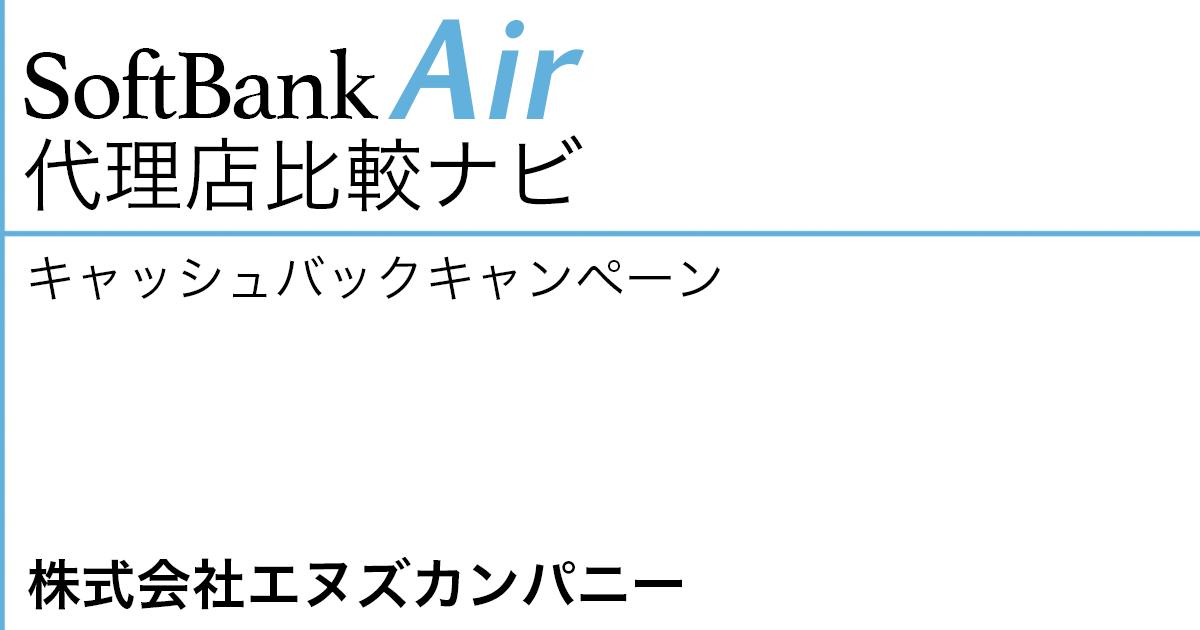 SoftBank Air 代理店「株式会社エヌズカンパニー」