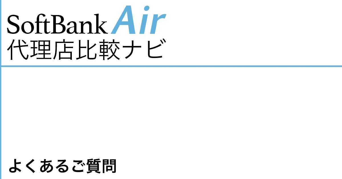 SoftBank Airのよくあるご質問
