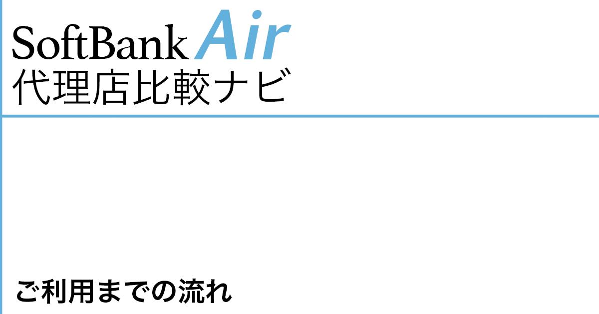 SoftBank Airのご利用までの流れ