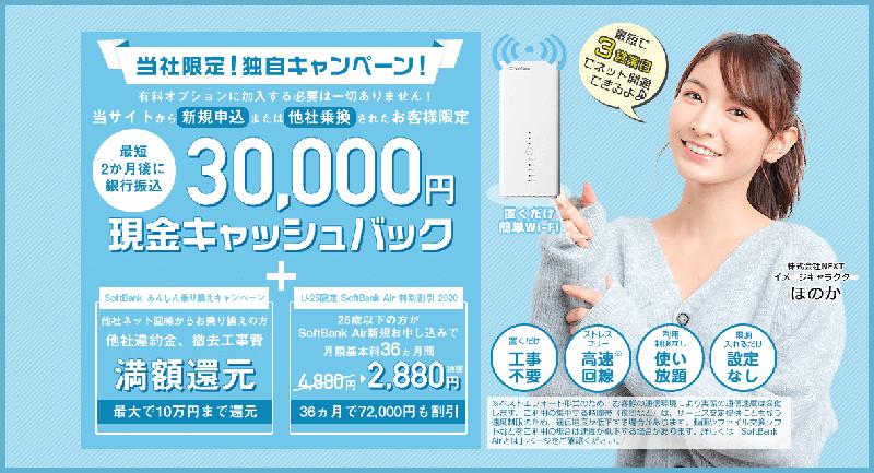 SoftBank Air 代理店「株式会社NEXT」キャンペーン