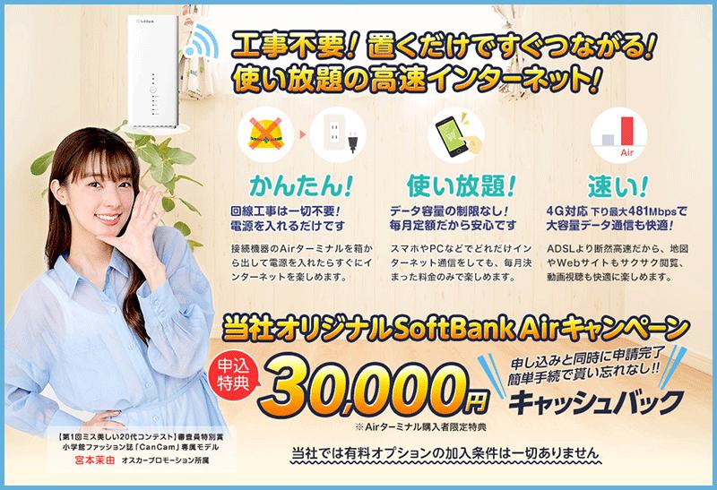 SoftBank Air 代理店「株式会社エヌズカンパニー」キャンペーン
