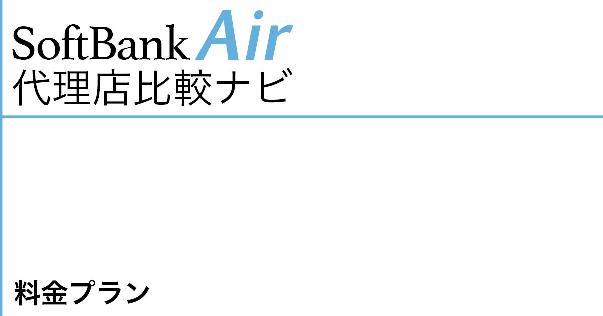 SoftBank Air 料金プラン