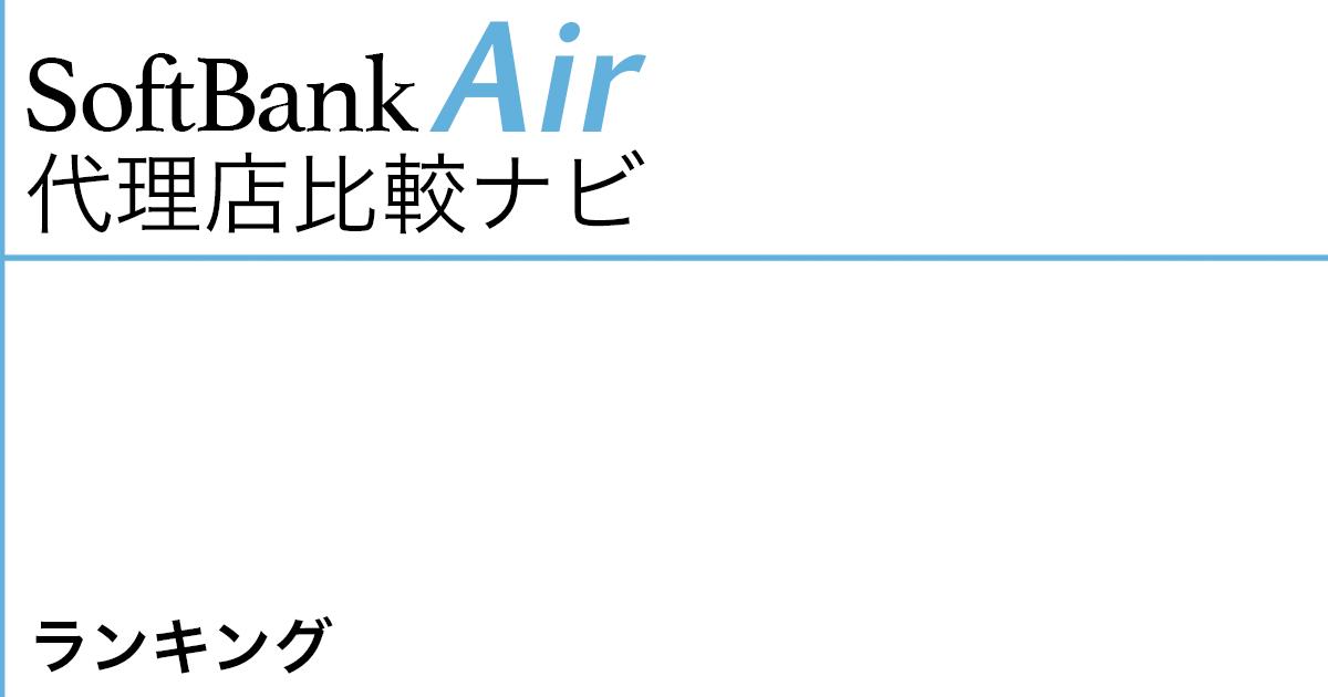SoftBank Air 代理店 ランキング