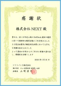表彰状「株式会社NEXT」