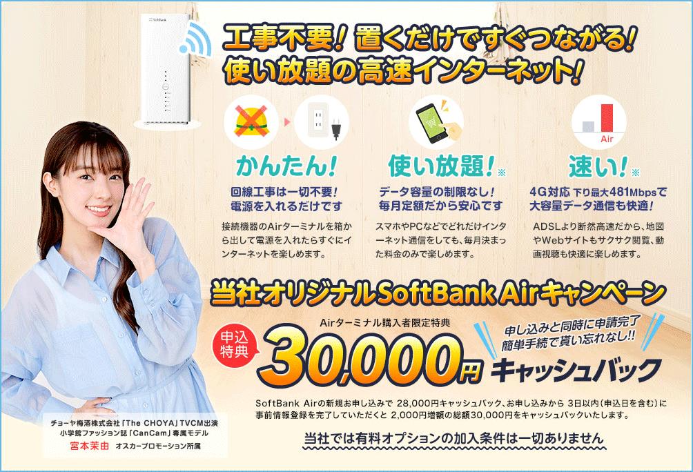 SoftBank Air 代理店「株式会社エヌズカンパニー」限定キャンペーン