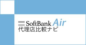 SoftBankAir代理店比較ナビ