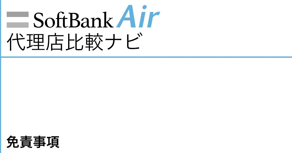 SoftBankAir代理店比較ナビ 免責事項