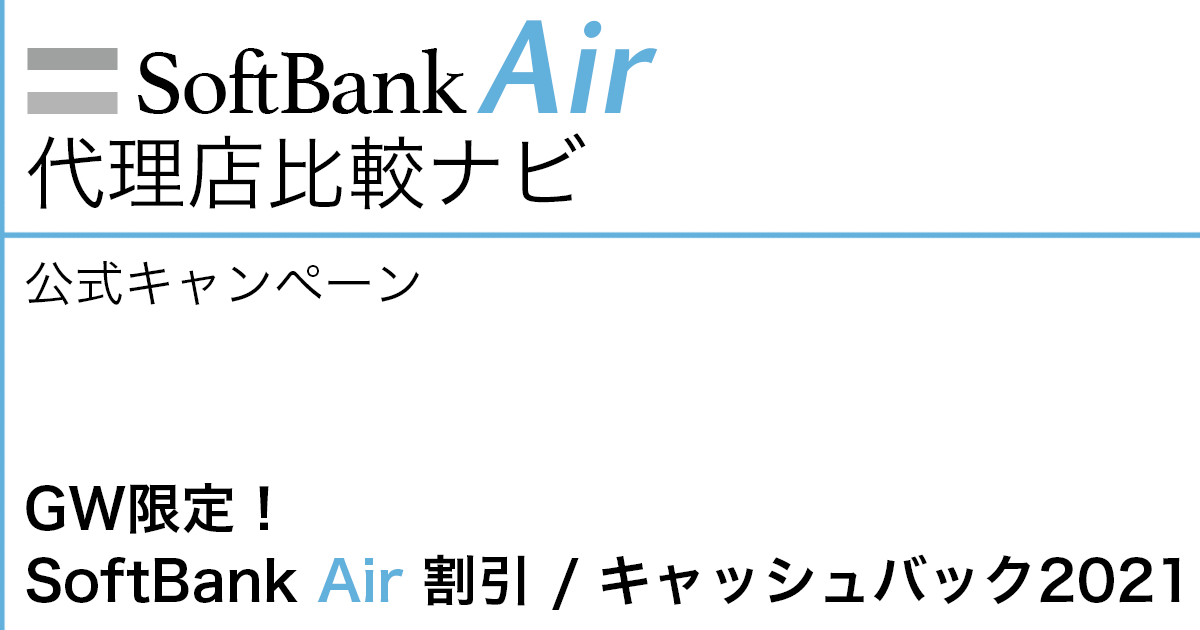 SoftBank Air 公式キャンペーン「GW限定! SoftBank Air 割引 / キャッシュバック2021」