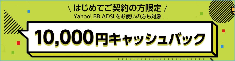 SoftBank Air 公式キャンペーン「SoftBank Air インターネット はじめておトク!キャッシュバック」