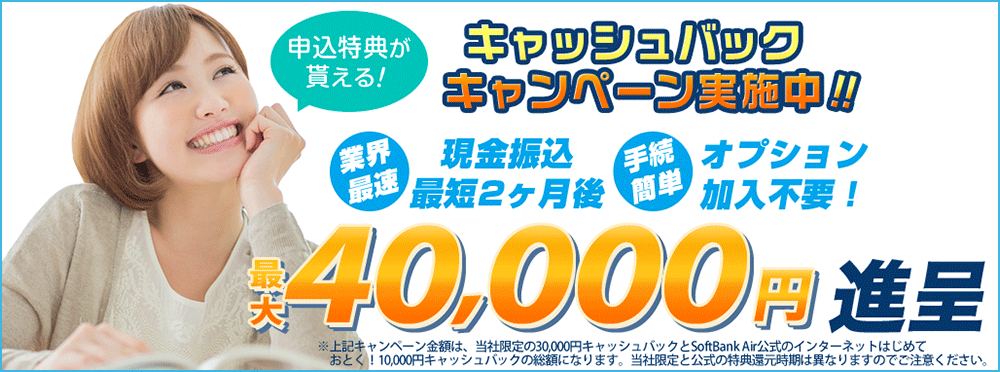 SoftBank Air 代理店「株式会社アウンカンパニー」限定キャンペーン